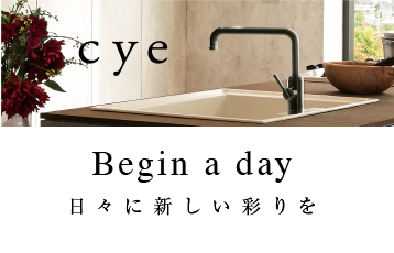 Being a day 日々に新しい彩りを