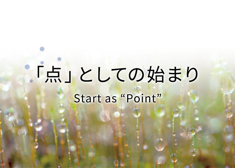 「点」としての始まり