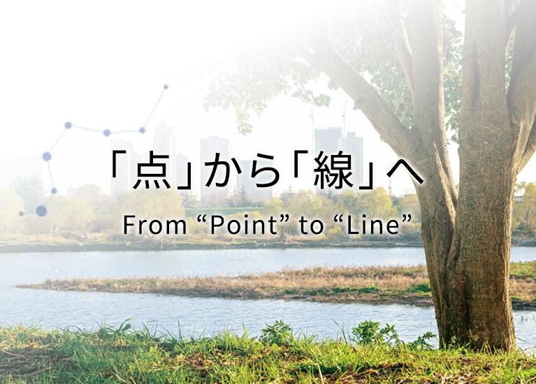 「点」から「線」へ