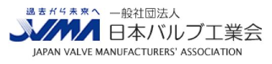 日本バルブ工業会