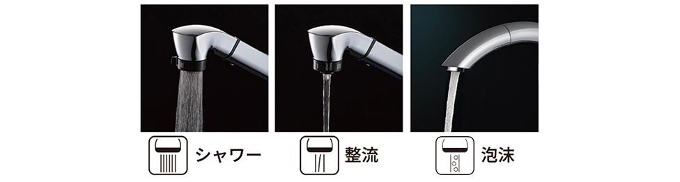 シャワー・整流・泡沫吐水